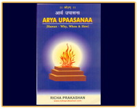 Hawan - Why, When and How-BKA010
