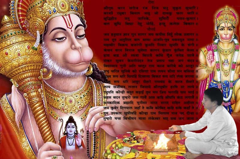 Hanuman Chalisa Paath | Shaligram Shala